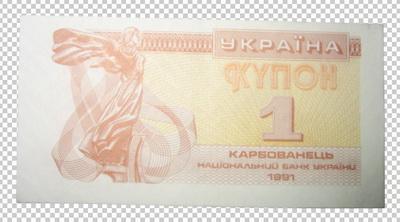 Клипарт деньги: 1 купон карбованец Украины, для Фотошоп бесплатно в PSD и PNG, без фона