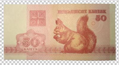 Клипарт деньги — 50 копеек Беларусь, для Фотошоп в PSD и PNG, без фона