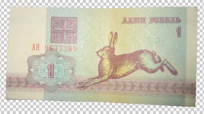 Клипарт деньги — 1 рубль Беларусь, для Фотошоп в PSD и PNG, без фона