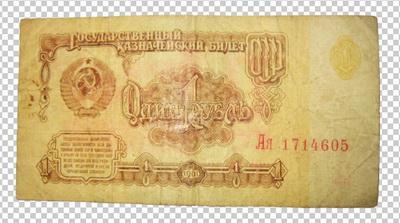 Клипарт деньги — 1 рубль СССР, для Фотошоп в PSD и PNG, без фона