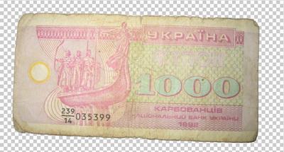 Клипарт деньги: 1000 купонов карбованцев Украины, для Фотошоп бесплатно в PSD и PNG, без фона