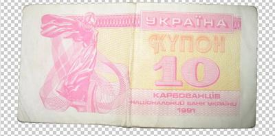 Клипарт деньги: 10 купонов карбованцев Украины, для Фотошоп в PSD и PNG, без фона