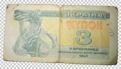 Клипарт деньги: 3 купона карбованца Украины, для Фотошоп в PSD и PNG, без фона