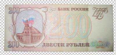 Клипарт деньги — 200 рублей России (РФ), для fotoshop в PSD и PNG, без фона