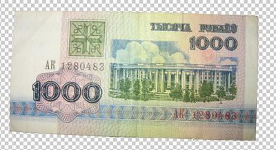 Клипарт деньги — 1000 рублей Беларусь, для Фотошоп в PSD и PNG, без фона