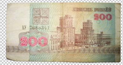 Клипарт деньги — 200 рублей Беларусь, для Фотошоп в PSD и PNG, без фона